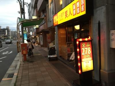 150907笑人六甲道店外観