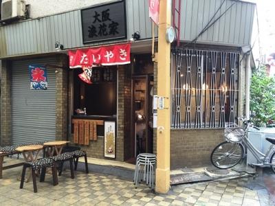 150908大阪浪花家外観