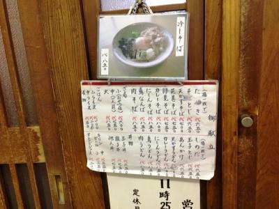 150916信そば長野屋玄関メニュー