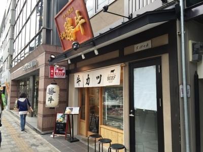 150919勝牛京都駅前店外観