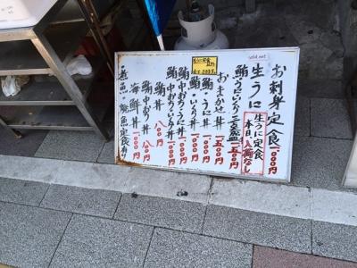 150928鈴木水産メニュー