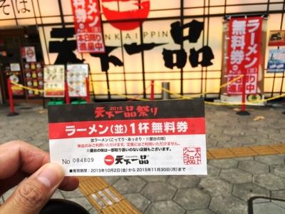 151001天下一品東梅田店ラーメン無料券Get天下一品祭り