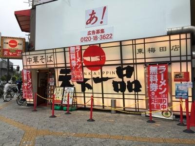 151001天下一品東梅田店外観