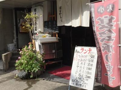 151013那古野寿司外観