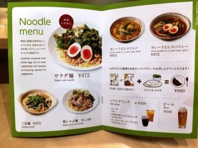 151019原了郭アスティロード店麺メニュー