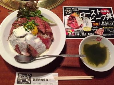 151104辰っちゃんのホルモン市場ローストビーフ丼950円