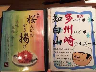 151203天ぷら食堂天八サンロード店ハッピーアワーメニュー