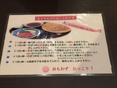 151228まぐろそば浅草本店まぐろそば食べ方