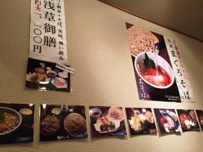 151228まぐろそば浅草本店メニュー写真