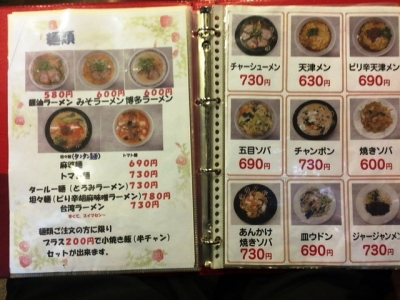 160116満天メニュー麺
