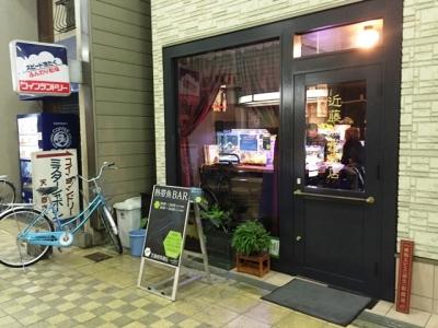 160118近藤熱帯魚店外観
