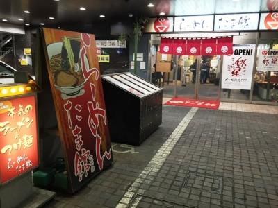 160121立川マシマシ外観ラーメン屋が数軒入居