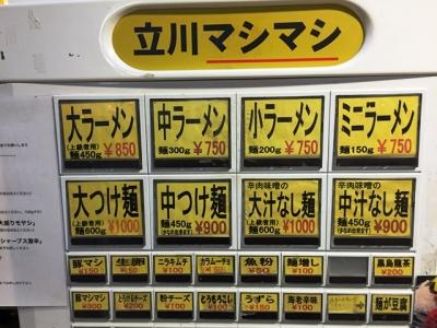 160121立川マシマシ券売機