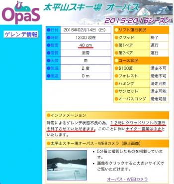 OPAS20160214.jpg