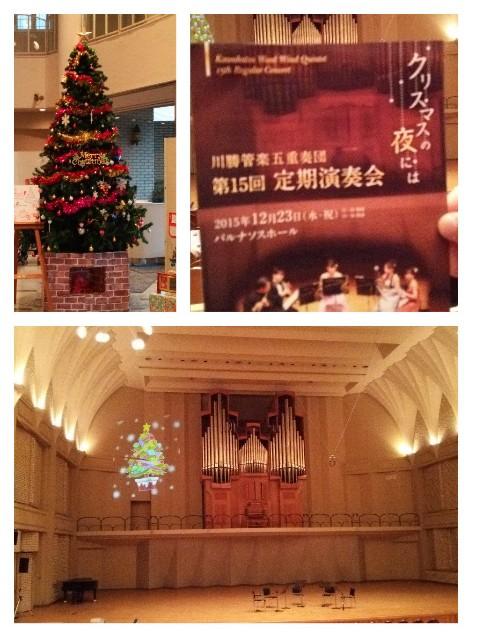 平成27年12月23日コンサート