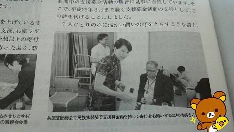 平成28年1月8日北友会2