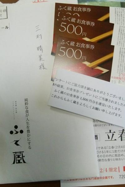 平成28年1月20日ふく蔵