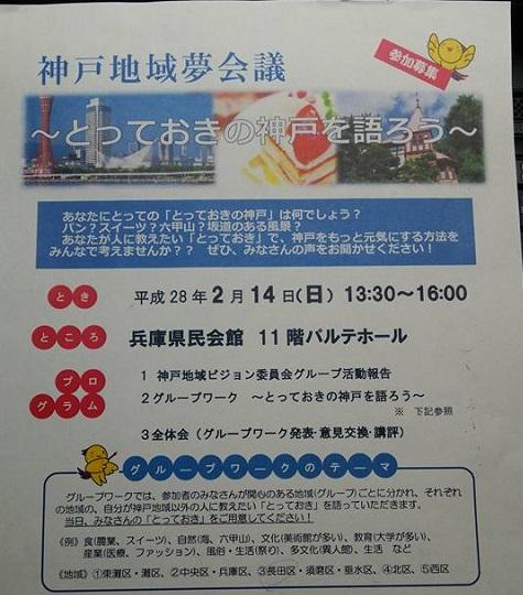 平成28年2月14日神戸地域夢会議