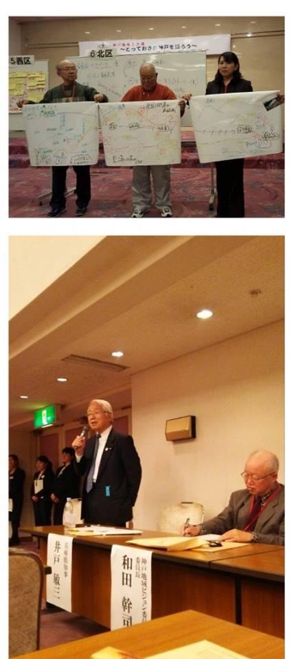 平成28年2月14日神戸地域夢会議2