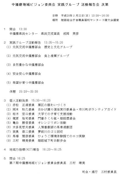 平成28年2月 第7期実践活動報告会