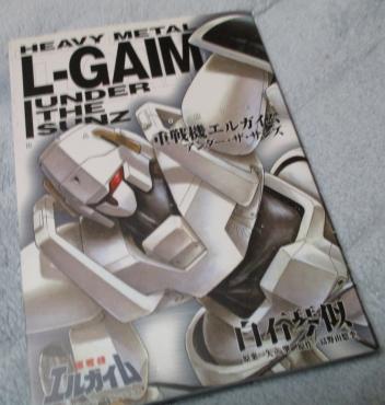 Lgaim_002.jpg