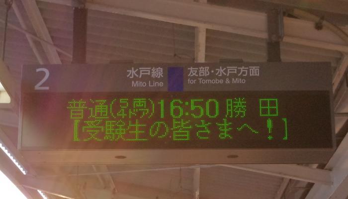 160207shimodate.jpg