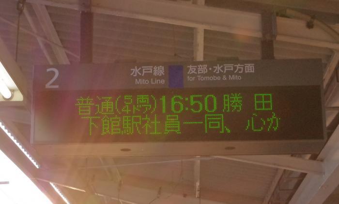 160207shimodate5.jpg