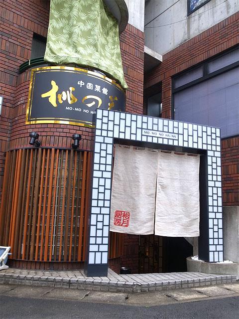 150822桃の花 岐阜福住町店-外観