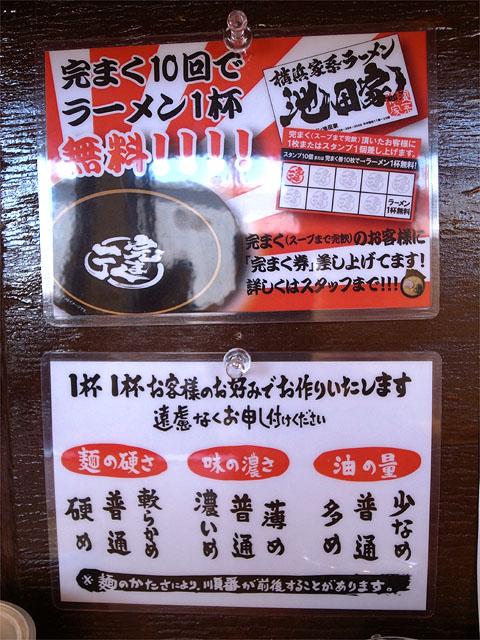 150827池田家-解説
