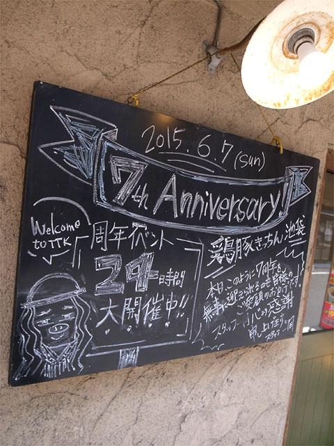 150607鶏豚きっちん池袋東口店-7周年告知