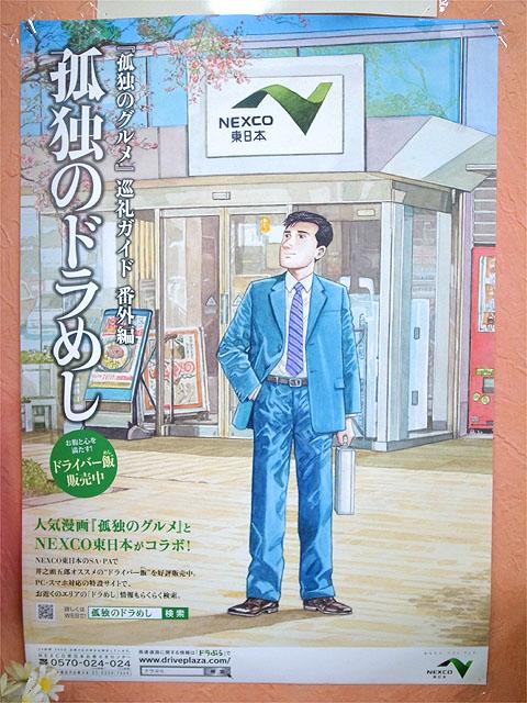 150614阿武隈高原SA-孤独のドラめしポスター