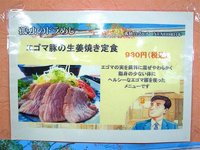 150614阿武隈高原SA-エゴマ豚の生姜焼き定食ポップ