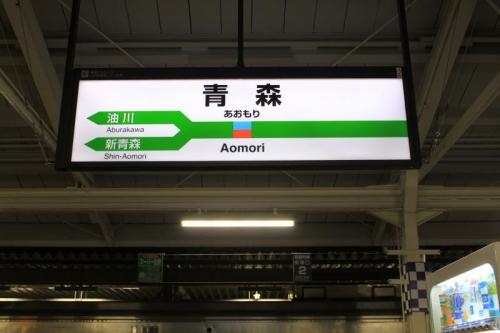 北海道へ④