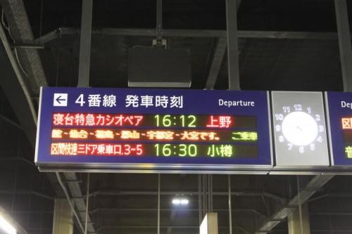 札幌カシオ①
