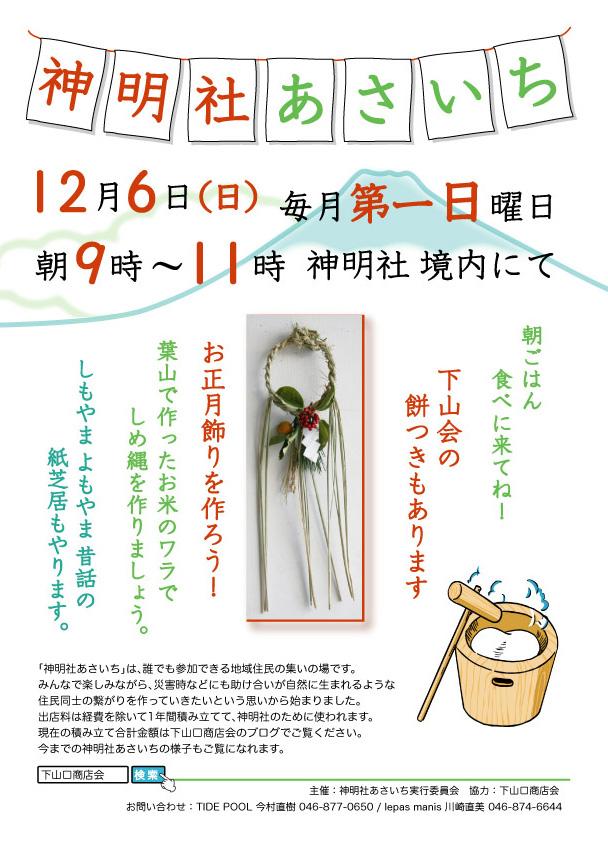 神明社あさいち_12-6