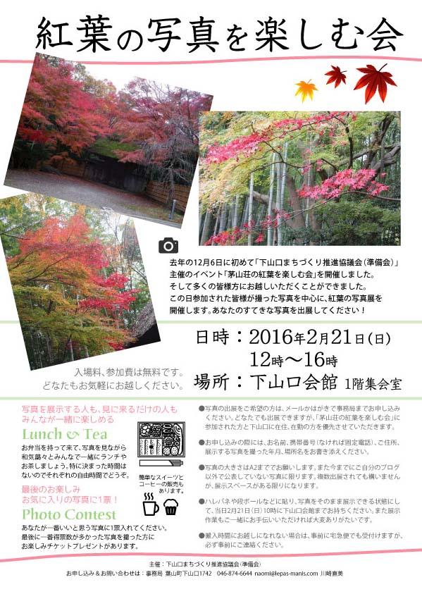 紅葉の写真を楽しむ会