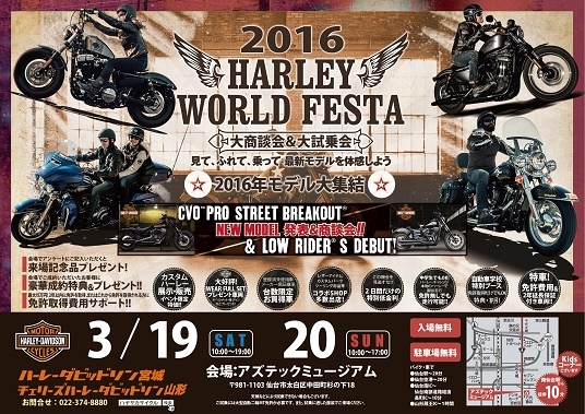 2016HARLEY20WORLD20FESTA.jpg