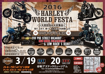 2016HARLEY20WORLD20FESTA_20160311154729fda.jpg