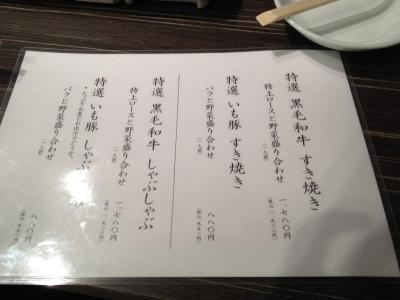 gyuzoshabusuki1411023.jpg
