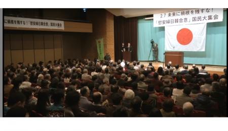 日韓合意抗議集会160207