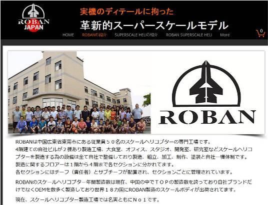 ROBAN JAPAN1