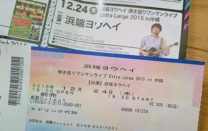 20151224 XL@okinawa