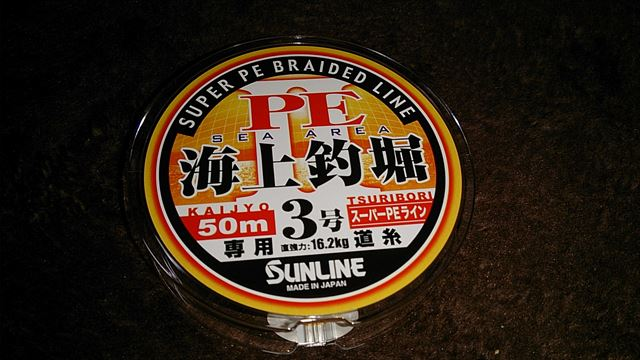 SUNLINE 海上釣堀 PE3号