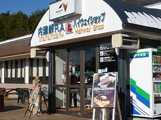 内津峠パーキングエリア(上り)