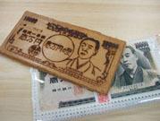 壱万円の里