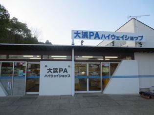 大浜パーキングエリア(上り)