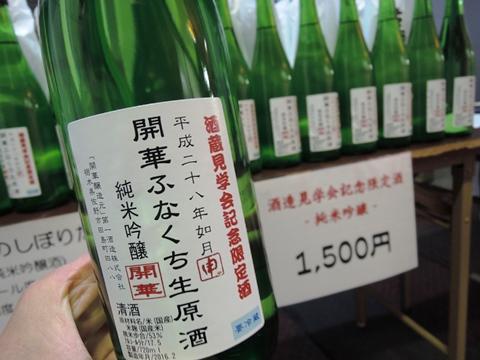 第一酒造④