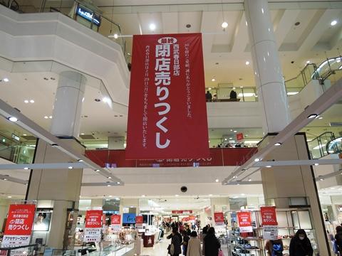 西武春日部店1