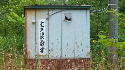 ニセコ羊亭温泉