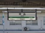 nakagomi05.jpg